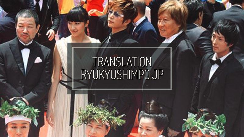 RYUKYUSHIMPO.JP:  330,000 people, a variety of events enjoyed  Okinawa International Movie Festival closes