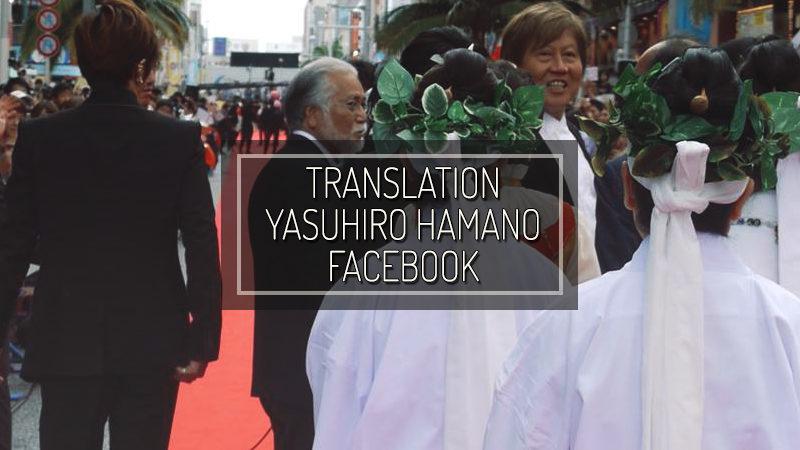 YASUHIRO HAMANO FACEBOOK – MAY 06 2017