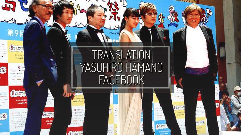 YASUHIRO HAMANO FACEBOOK – MAY 09 2017