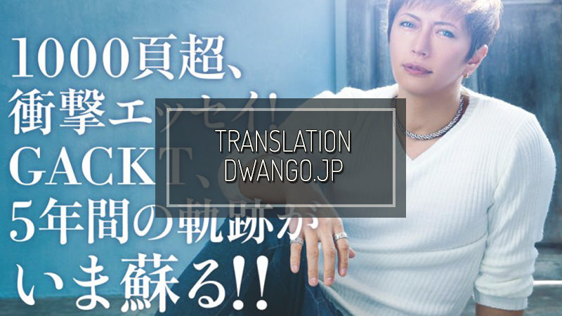 DWANGO.JP: GACKT's 5 years of「Blomaga」finally put in a book with over 1,200 pages