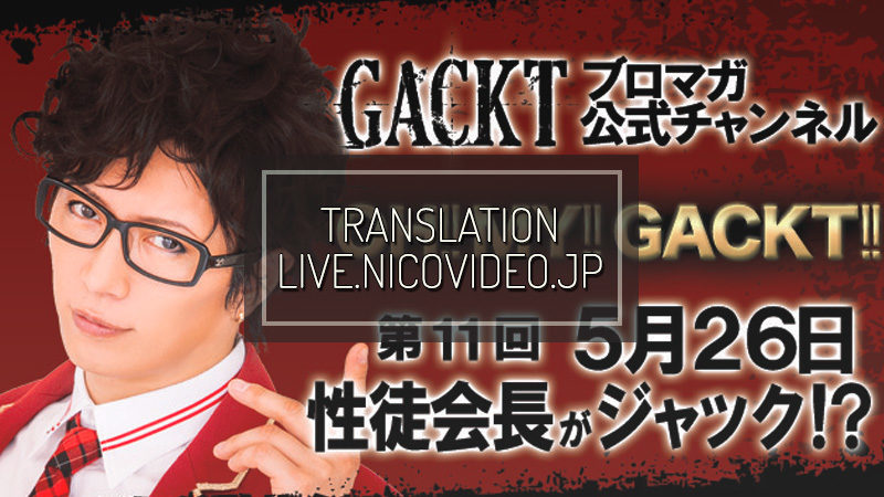 LIVE.NICOVIDEO.JP: OH!! MY!! GACKT!! vol. 11