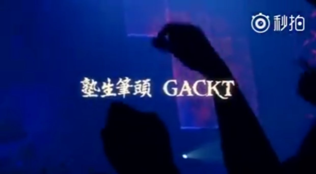 GACKT OFFICIAL WEIBO – MAY 29 2017 - GACKT ITALIA