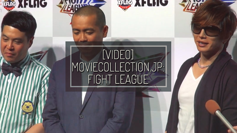 [VIDEO] MOVIECOLLECTION.JP: FIGHT LEAGUE LAUNCH DECLARATION!
