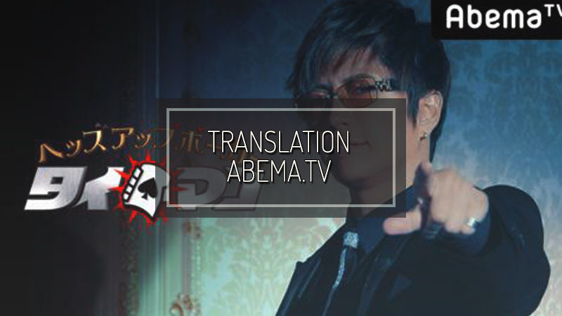 "ABEMA.TV: Wholly Produced by GACKT! Heads Up Poker ""One-on-One"" Yamada Takayuki vs Tsukamoto Takahashi"
