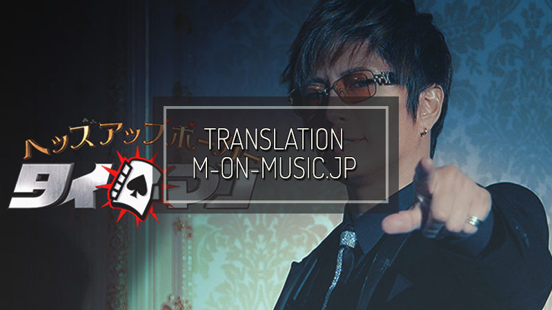 M-ON-MUSIC.JP: Wholly produced by GACKT! AbemaTV's Poker Special