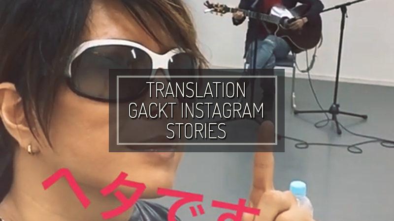 GACKT INSTAGRAM STORIES – SEP 10 2017