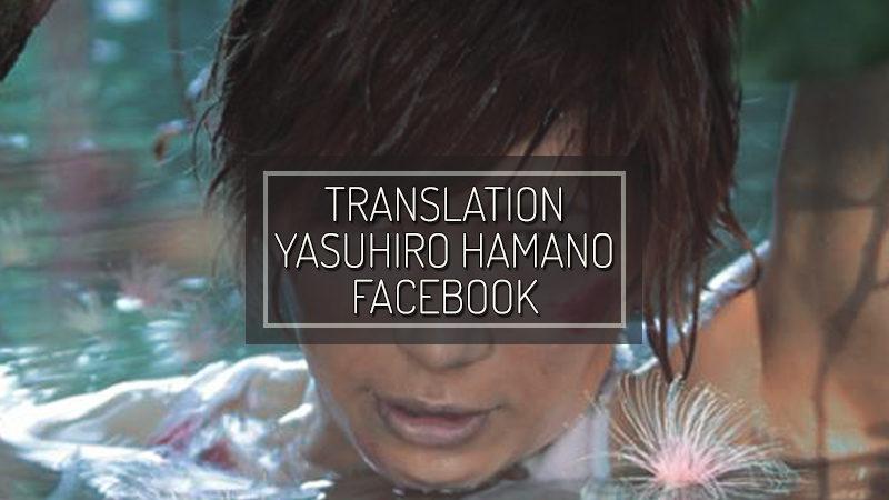 YASUHIRO HAMANO FACEBOOK – OCT 12 2017