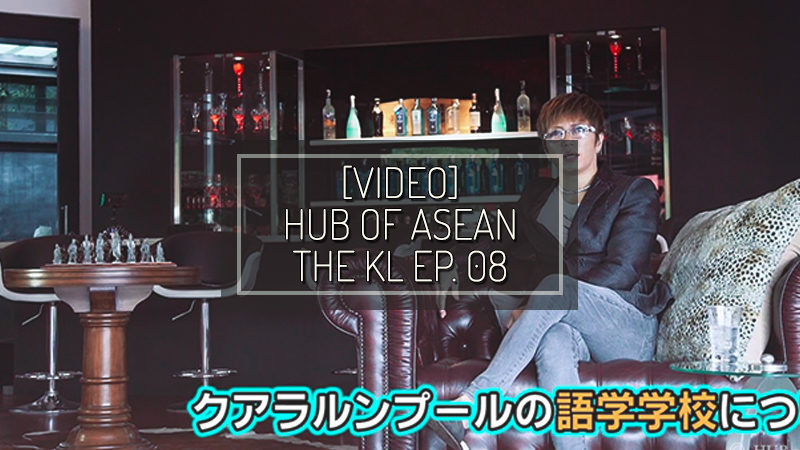 [VIDEO] HUB OF ASEAN: THE KL episode 08