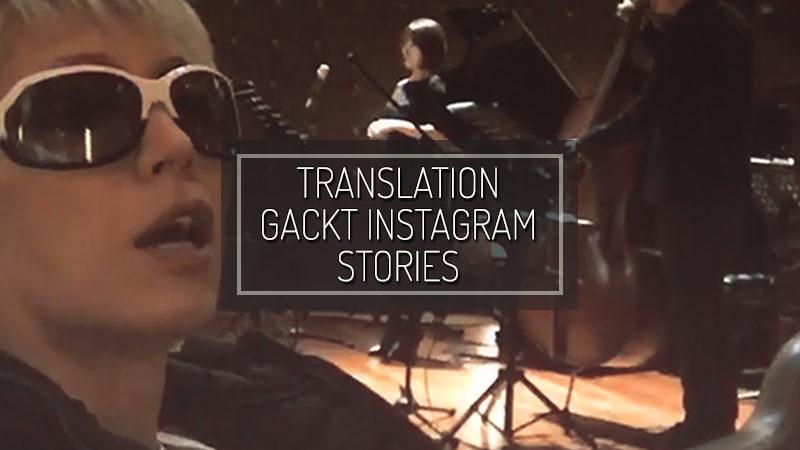 GACKT INSTAGRAM STORIES – NOV 18 2017