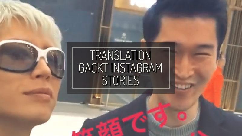 GACKT INSTAGRAM STORIES – NOV 19 2017