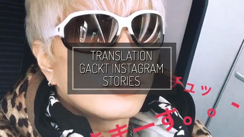 GACKT INSTAGRAM STORIES – JAN 21 2018