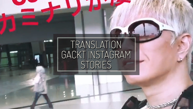 GACKT INSTAGRAM STORIES – MAR 17 2018