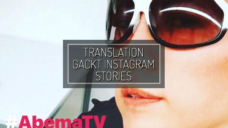 GACKT INSTAGRAM STORIES – MAG 26 2018