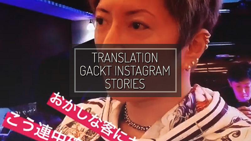 GACKT INSTAGRAM STORIES – JUN 25 2018