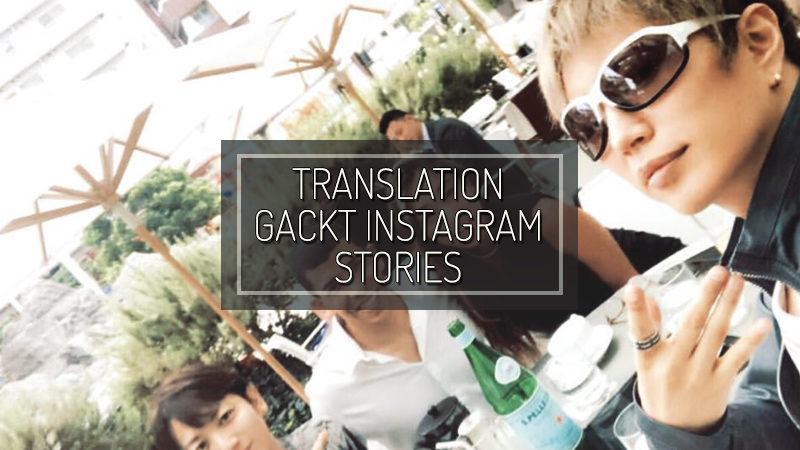 GACKT INSTAGRAM STORIES – JUL 09 2018