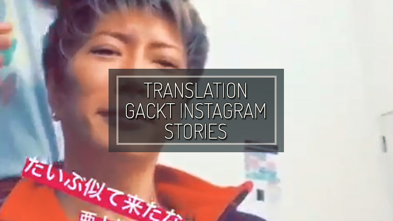 GACKT INSTAGRAM STORIES – LUG 30 2018