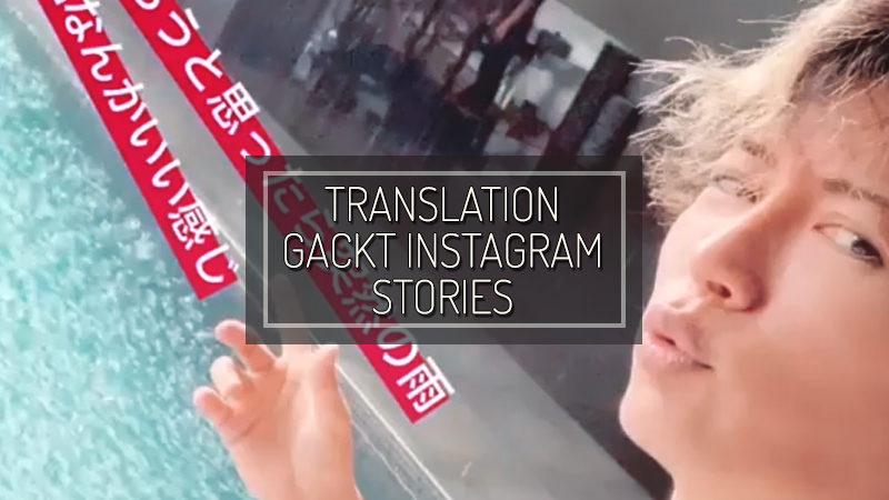 GACKT INSTAGRAM STORIES – OCT 30 2018