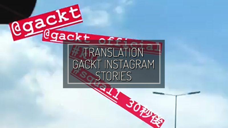 GACKT INSTAGRAM STORIES – NOV 12 2018