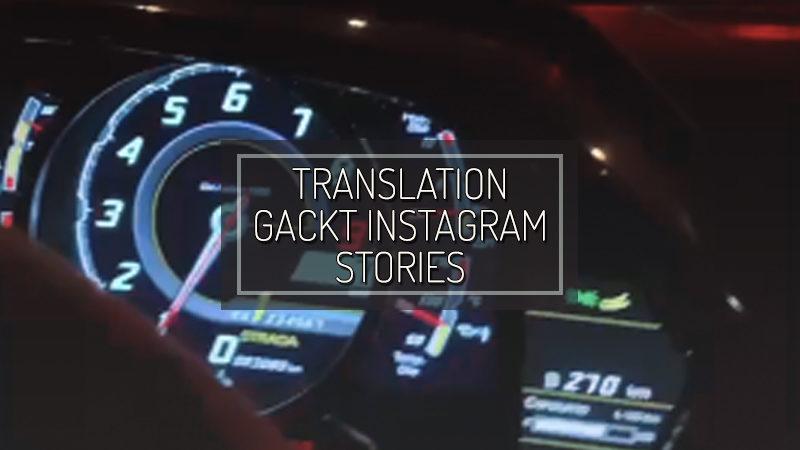 GACKT INSTAGRAM STORIES – DEC 02 2018