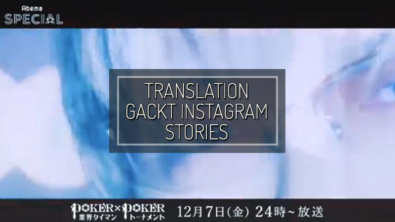 GACKT INSTAGRAM STORIES – DIC 07 2018