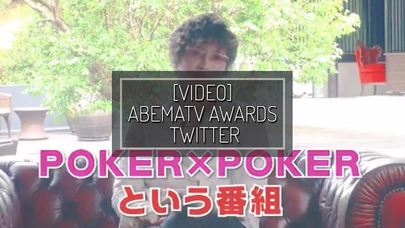 [VIDEO] ABEMATV AWARDS TWITTER – DEC 27 2018