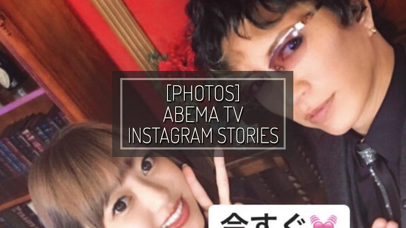 [FOTO] ABEMA TV INSTAGRAM STORIES – GEN 04 2019