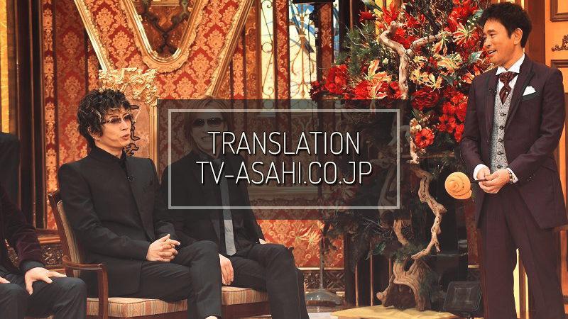 """TV-ASAHI.CO.JP: YOSHIKI e GACKT, con le sue 55 vittorie, sfida ancora quest'anno il """"Kakuzuke""""! Tuttavia … Appare un tema difficile"""