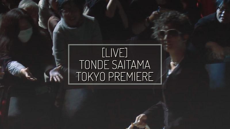 [VIDEO] TONDE SAITAMA TOKYO PREMIERE