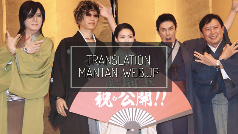 "MANTAN-WEB.JP: GACKT directly asks director for kiss scene with Iseya Yusuke ""I wanted to kiss him no matter what…"""