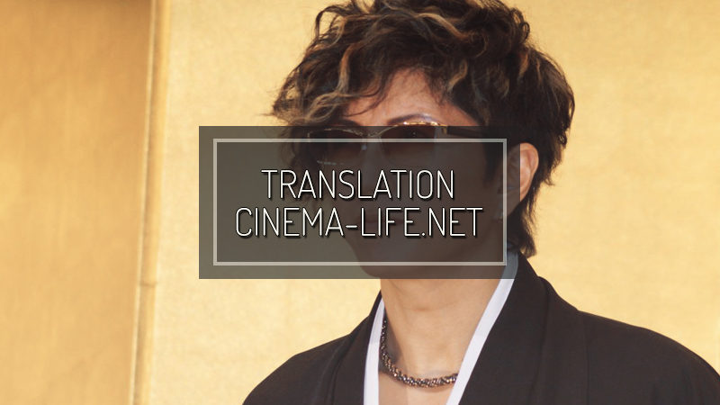 "CINEMA-LIFE.NET: GACKT proposed kiss scene himself  ""Wanted to kiss Iseya-san"" ― Cast, Director Attends『Tonde Saitama』Opening Day Stage Greeting"