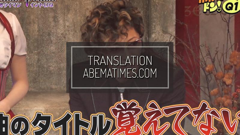 """ABEMATIMES.COM: GACKT lotta contro l'autoproclamatissima doppiatrice fan Aida Shikako nel quiz introduttivo """"GACKTrodon"""" """"Non ricordo i titoli delle mie canzoni"""""""