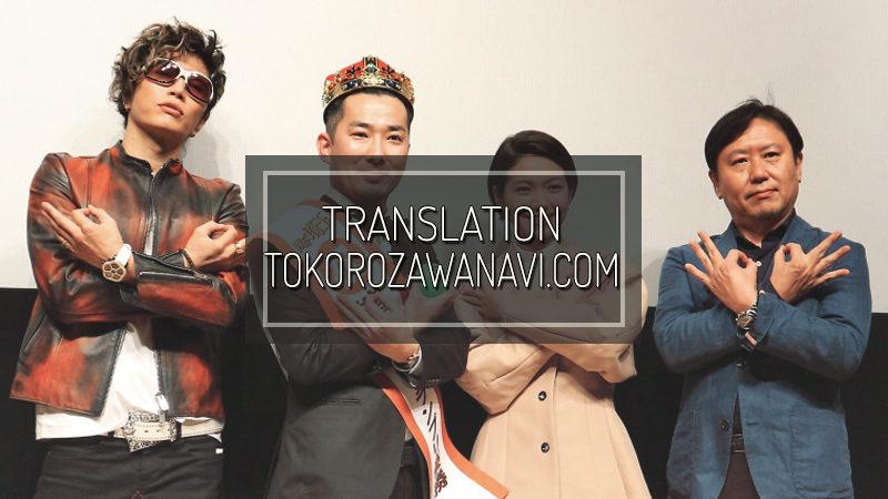 "TOKOROZAWANAVI.COM: Nikaido Fumi and GACKT amused by ""Kotatsu seats""!"