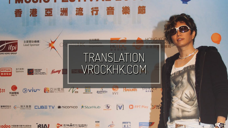 VROCKHK.COM: GACKT arrived in Hong Kong to appear in 'Hong Kong Asian-Pop Music Festival' press conference