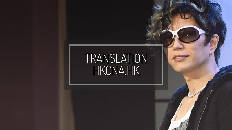 HKCNA.HK: Il cantante giapponese GACKT all'evento Hong Kong Music Festival