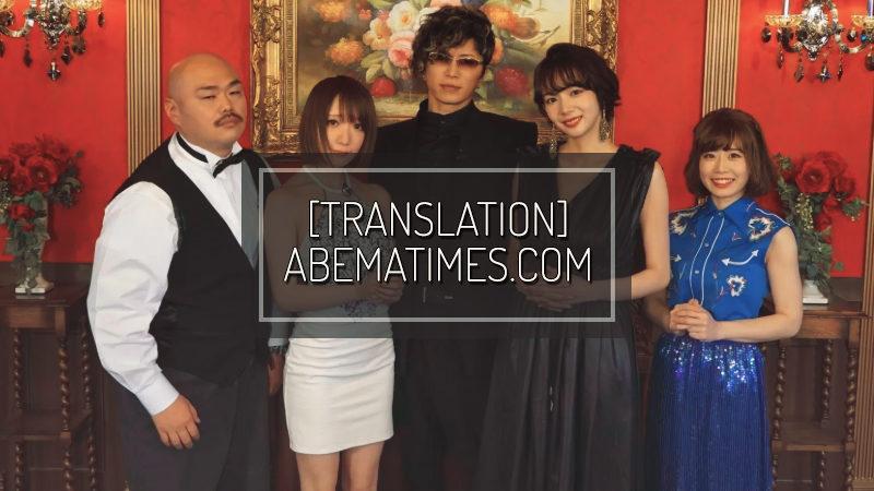 ABEMATIMES.COM: 『GACKT Poker』12th tournament sees Kuro-chan  and H-cup Shimizu Airi,  3 glamorous women competing!