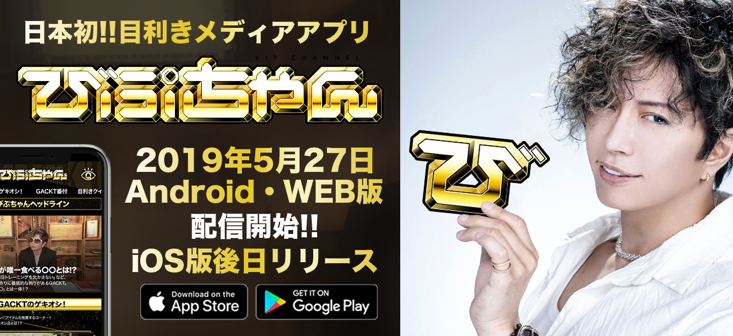 GACKT OFFICIAL NEWS: Japan's first reviews media app 「Vip-chan」for