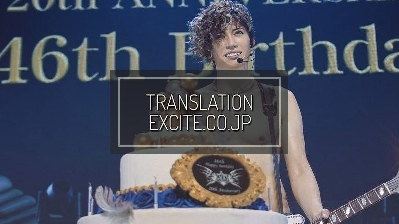 """EXCITE.CO.JP: GACKT's 20th Solo Debut Anniversary, 46th Birthday Live Vow """"I want to aim to be the coolest 50 year-old"""""""