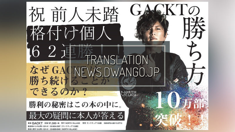 "NEWS.DWANGO.JP: Why does GACKT keep winning? The ""winning philosophy"" of the 62-personal winning streak holder on Celebrity Rating CHECK"