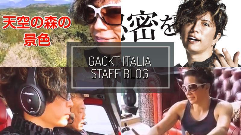 GACKT ITALIA STAFF BLOG – MAR 29 2020