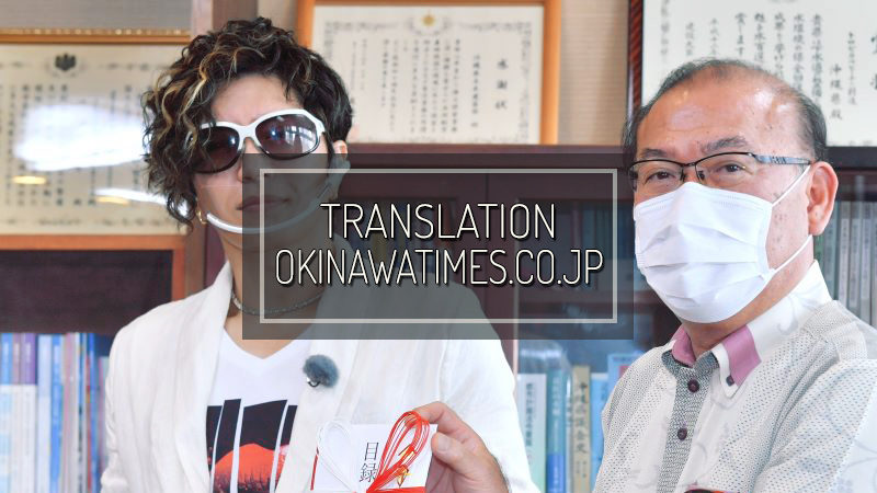 """OKINAWATIMES.CO.JP: 【W/ Video】GACKT donates Shuri Castle Reconstruction: """"From the cooperation of my fans and my feelings for Okinawa"""""""