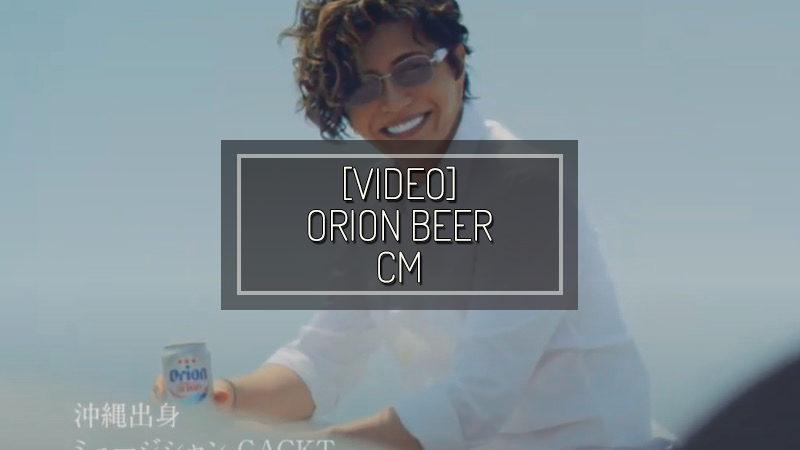 [VIDEO] NUOVO CM ORION BEER V3