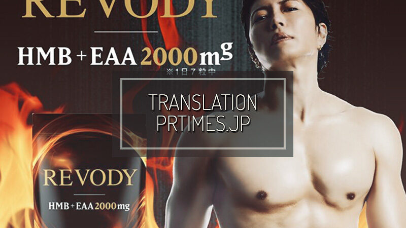 PRTIMES.JP: HMB+EAA Dietary Supplement Produced Under GACKT's Supervision [REVODY] Now Available on Amazon!