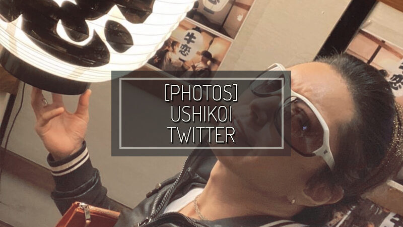 [PHOTO] USHIKOI TWITTER – OCT 14 2020