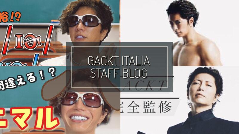 GACKT ITALIA STAFF BLOG – OTT 18 2020