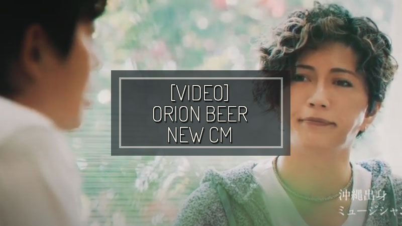 [VIDEO] NUOVO CM ORION BEER V5