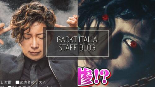 GACKT ITALIA STAFF BLOG – NOV 22 2020