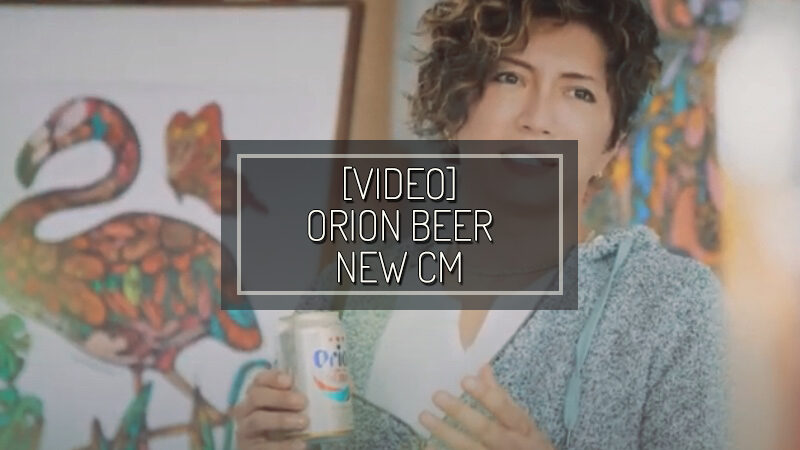 [VIDEO] NUOVO CM ORION BEER V6