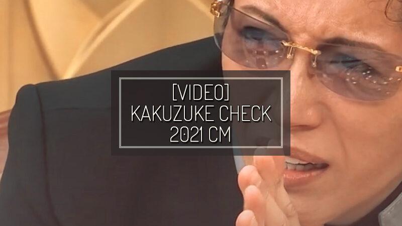 [VIDEO] KAKUZUKE CHECK 2021 CM