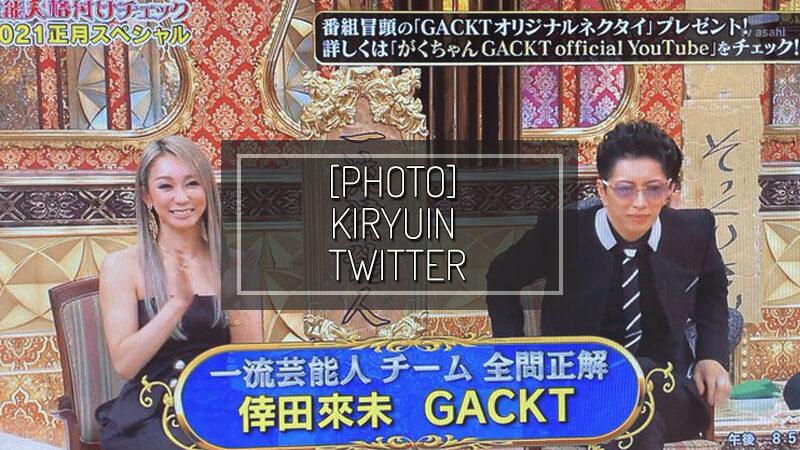 [PHOTO] KIRYUIN TWITTER – JAN 01 2021