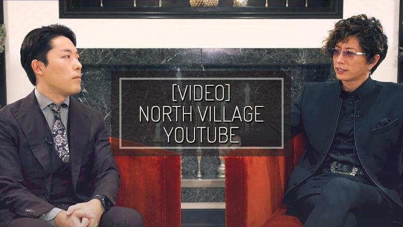 [VIDEO] NORTH VILLAGE YOUTUBE 5 & 6 – JAN 23 2021